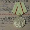 за оборону Сталинграда.jpg